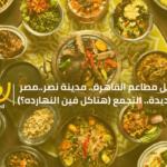 مطاعم مدينة نصر ومصر الجديدة والتجمع.. هتاكل فين النهارده؟