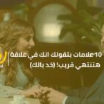 10 علامات بتقولك انك في علاقة هتنتهي قريب! (خد بالك)