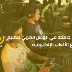 أول جامعة في الوطن العربي لتعليم صنع الالعاب الالكترونية