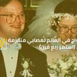 أول زواج في العالم لمصابي متلازمة داون.. (استمر ربع قرن)