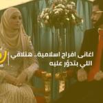 اغانى افراح اسلامية.. هتلاقي اللي بتدوَّر عليه