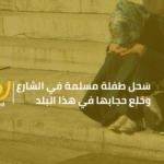 (فيديو) سَحل طفلة مسلمة في الشارع وخلع حجابها في هذا البلد