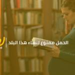 الحمل ممنوع لنساء هذا البلد العربي!