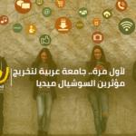 لأول مرة.. جامعة عربية لتخريج مؤثرين السوشيال ميديا في الامارات