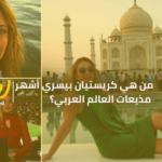 من هي كريستيان بيسري أشهر مذيعات العالم العربي؟