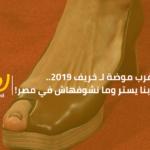 أغرب موضة لـ خريف 2019.. ربنا يستر وما نشوفهاش في مصر!