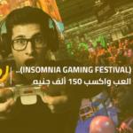 (insomnia egypt).. العب واكسب 150 ألف جنيه