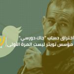 """اختراق حساب """"جاك دورسي"""" مؤسس تويتر.. ليست المرة الأولى"""