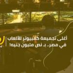 أغلى تجميعة كمبيوتر للالعاب في مصر.. بـ نص مليون جنيه!
