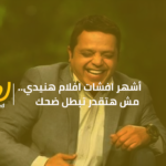 افشات افلام محمد هنيدي.. مش هتقدر تبطل ضحك