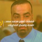 """قفشات افلام """"محمد سعد"""".. اضحك وافتكر الذكريات"""