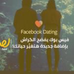 فيس بوك يفضح الكراش بإضافة جديدة هتغيَّر حياتك!