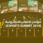 مؤتمر الالعاب الالكترونية (Esports Summit 2019) اتعلم والعب