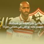 كل اللي عايز تعرفه عن شيكابالا.. (اقسم بالله لو اللي في دماغي صح!)