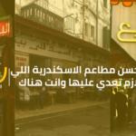احسن مطاعم الاسكندرية اللي لازم تعدي عليها وانت هناك
