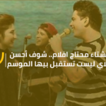 الشتاء محتاج افلام.. شوف أحسن بلاي ليست تستقبل بيها الموسم