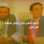 افلام عادل امام.. شاهد اون لاين أفضل أفلام الزعيم