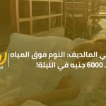 في المالديف: النوم فوق المياه بـ 6000 جنيه في الليلة!