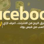 الربح من الفيس بوك: اعرف طرق الربح من الانترنت عن طريق السوشيال ميديا