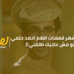 قفشات افلام احمد حلمي (لو مش عاجبك طلقني!)