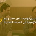 جاليري كوميك عادل امام.. زعيم الكوميديا في السينما المصرية