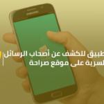 """لمستخدمي """"صراحة"""".. تطبيق للكشف عن أصحاب الرسائل السرية 2021"""
