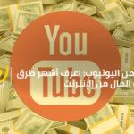 الربح من اليوتيوب: اعرف أشهر طرق كسب المال من الإنترنت