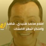 افلام محمد هنيدي.. شاهد اون لاين وافتكر اشهر افشات