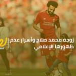 """محمد صلاح وزوجته.. اعرف أسرار عدم ظهور """"ام مكة""""!"""