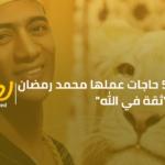 """5 حاجات عملها محمد رمضان """"ثقة في الله"""".. آخرهم سواقة طيارة!"""