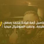 طائرة محمد رمضان تُثير الجدل على السوشيال ميديا.. إليك القصّة