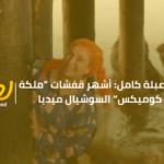 """عبلة كامل: أشهر قفشات """"ملكة كوميكس"""" السوشيال ميديا"""