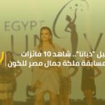 """قبل """"ديانا"""".. شاهد 10 فائزات بـ مسابقة ملكة جمال مصر للكون"""