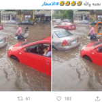 """""""هنغرق كلنا""""  المصريون سابوا الامطار والزحمة وعملوا ميمز!"""