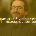 افلام احمد حلمي.. شاهد اون لاين اعمال برنس الكوميديا