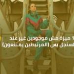 11 ميزة مش موجودين غير عند السنجل بس.. (المرتبطين يمتنعون)