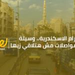 ترام الاسكندرية.. وسيلة مواصلات مش هتلاقي زيها في مصر