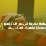 سهير العطار سباحة مصرية في سن الـ74 تفوز بمسابقة عالمية