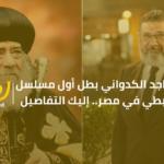 ماجد الكدواني بطل أول مسلسل قبطي في مصر.. إليك التفاصيل