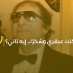 """محيي اسماعيل.. من أشهر """"يهودي"""" في السينما لنجم الكوميك"""