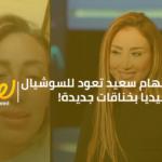 ريهام سعيد تعود للسوشيال ميديا بخناقات جديدة!
