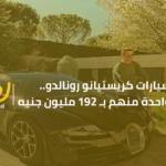 سيارات كريستيانو رونالدو.. واحدة منهم بـ 192 مليون جنيه