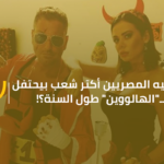 """ليه المصريين أكتر شعب بيحتفل بـ""""الهالووين"""" طول السنة؟!"""
