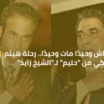 """عاش وحيدًا مات وحيدًا.. رحلة هيثم احمد زكي من """"حليم"""" لـ""""الشيخ زايد"""""""
