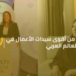 5 من أقوى سيدات الاعمال في العالم العربي
