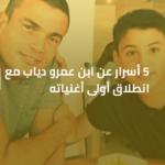 """5 أسرار عن ابن عمرو دياب """"عبد الله"""" مع انطلاق أولى أغنياته"""