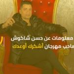 """7 معلومات عن """"حسن شاكوش"""" صاحب مهرجان """"أشكرك أوعدك"""""""