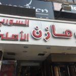 شاورما ومناقيش وتبولة.. إليك أشهر مطاعم السوريين في مصر