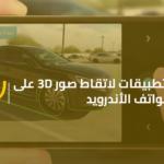 3 تطبيقات لاتقاط صور 3D على هواتف الأندرويد