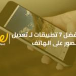 7 من أفضل تطبيقات تعديل الصور على الهاتف
